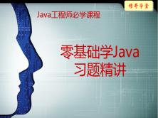 【穆哥学堂】--Java工程师必学系列课程之2--《零基础学Java习题精讲》视频课程