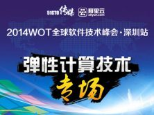 2014 WOT軟件技術峰會?深圳站︰彈性計算技術專場