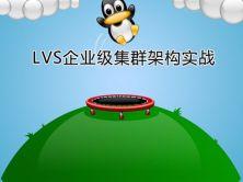 LVS企业级集群架构实战专题(二)-老男孩Linux高薪视频课程