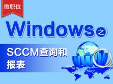 Windows运维之SCCM查询和报表