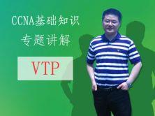 【思科CCNA理论专题:4】--VTP详解【网络工程师适用】