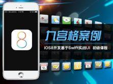 iOS8开发基于Swift实战UI初级视频课程:九宫格案例