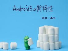 【李宁】移动开发实战之Android5.x新特性视频课程