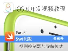 iOS8开发视频教程Swift语言版-Part 6:iOS视图控制器与导航模式
