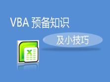 VBA 预备基础知识—— VBE窗口排列错乱调整技巧视频课程