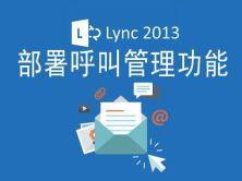 Lync 2013-项目实战-第 6 阶段-部署-呼叫管理功能视频课程