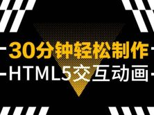 30分钟轻松学会制作热门HTML5案例(一)视频课程