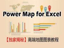 Power Map for Excel 2013视频教程-地图图表-酷炫版【曾贤志】