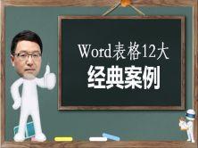 Word表格12大经典案例系列视频课程
