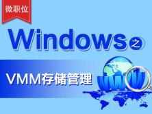 Windows运维之VMM存储管理