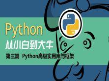 Python從小白到大牛:第三篇【Python】高級實用庫與框架視頻課程