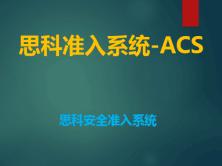 【钟海林】思科安全security准入系统ACS介绍视频课程