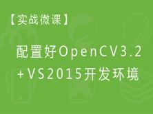 实战微课-5分钟配置好OpenCV3.2+VS2015开发环境