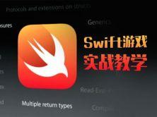 Swift游戏实战教学视频课程