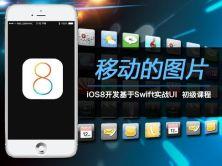 iOS8开发基于Swift实战UI初级视频课程:移动的图片案例
