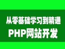 零基础学习PHP网站开发到精通实战视频课程