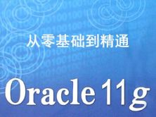 Oracle 11g從零基礎到精通視頻課程
