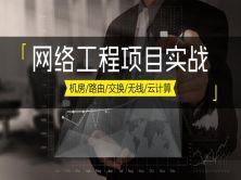 网络工程项目实战工具【视频课程】