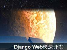 Python Django 快速Web应用开发入门视频课程(无讲师答疑)
