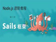 Node.js进阶教程第三步:Sails.js