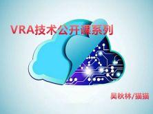 虚拟人·技术公开课系列实战视频课程