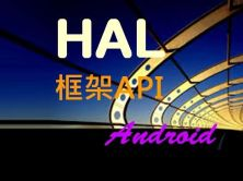 Android的API设计(应用篇)_HAL框架API视频课程