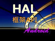 Android的API設計(應用篇)_HAL框架API視頻課程