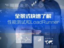 全景式快速了解性能测试和LoadRunner视频课程