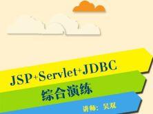 JSP+Servlet+JDBC综合演练实战视频课程