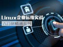 Linux高级运维工程师零基础视频教程(入门篇)