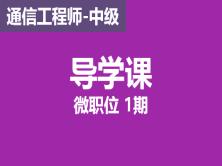 【微职位】通信工程师中级-导学课