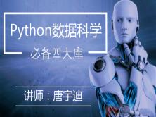 Python数据科学-必备4大库视频教程