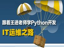 零基础小白如何开始自己的Python运维之路