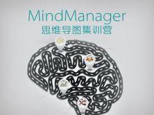MindManager思維導圖集訓營視頻課程