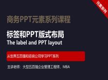 【司马懿】商务PPT设计进阶元素篇09【标签及版式设计】
