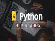 小白也能懂的Python全能实战开发视频教程