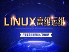 2018年-Linux架构师揭密-虚拟化-私有云-Docker容器云视频课程