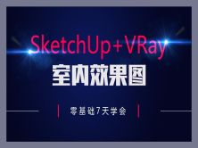 SketchUp+vray室内效果图高级视频教程