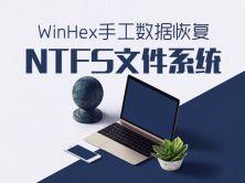 WinHex手工数据恢复之NTFS文件系统视频教程