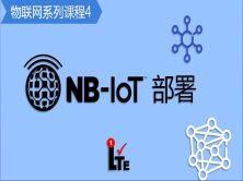 NB14︰NB-IoT的部署視頻課程