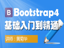 Bootstrap4-基础入门到精通视频课程
