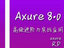 Axure8.0高級技巧與實戰提升視頻課程
