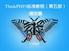 ThinkPHP5标准教程(第五部:模型篇)(七日成蝶)