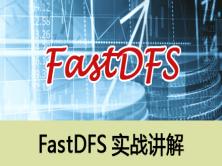 FastDFS实战开发视频课程【李兴华】