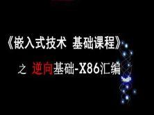 《嵌入式技术 基础课程》之逆向-X86汇编