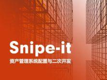 Snipe-it资产管理系统配置与二次开发实战视频课程(3.5.2版本)