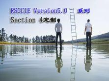 RSCCIE Version5.0系列Section 4定制视频课程-BGP