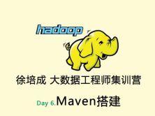 大数据培训班之Hadoop视频课程-day6(Maven搭建)