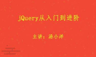 jQuery从入门到进阶视频课程(最适合初学者的教程)