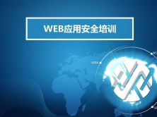 web安全應用培訓視頻課程